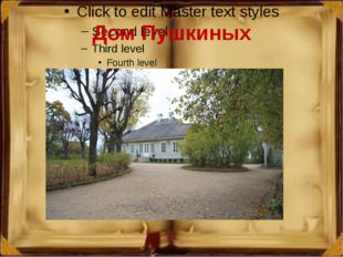 Дом Пушкиных
