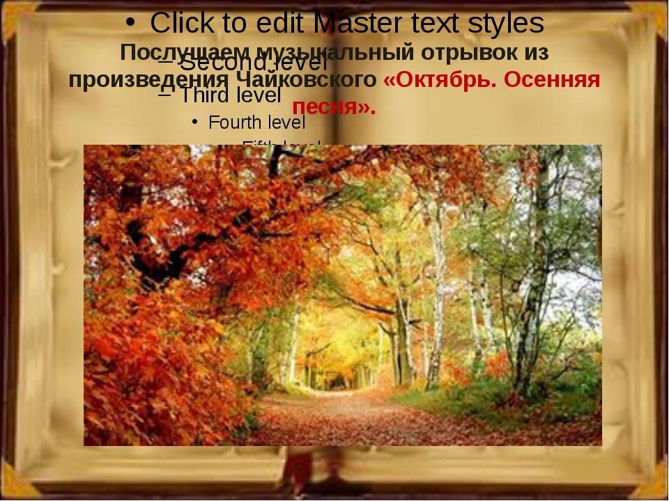 Послушаем музыкальный отрывок из произведения Чайковского «Октябрь. Осенняя п...