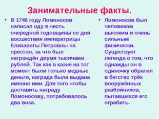 Занимательные факты. В 1748 году Ломоносов написал оду в честь очередной годо