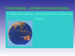 Гидросфера - водная оболочка Земли. Мировой океан - непрерывная оболочка Земли.