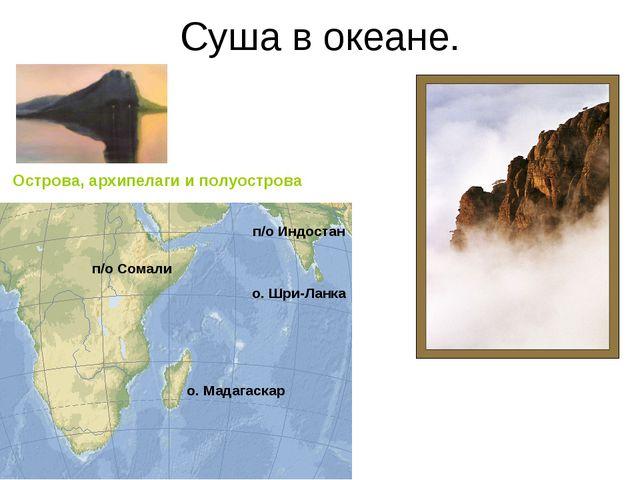 Суша в океане. Острова, архипелаги и полуострова о. Мадагаскар о. Шри-Ланка п...