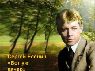 Сергей Есенин «Вот уж вечер»