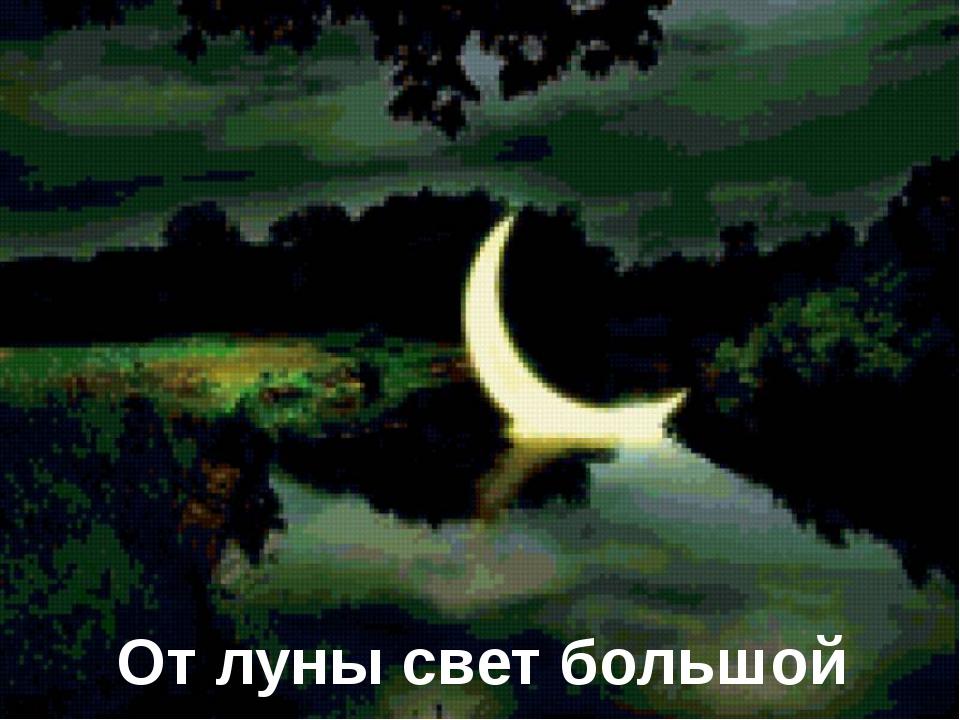 От луны свет большой