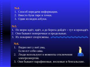 №4. 1. Способ передачи информации. 2. Вместо букв тире и точки. 3. Один из ви