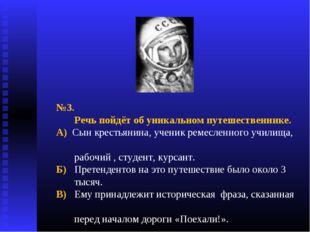 №3. Речь пойдёт об уникальном путешественнике. А) Сын крестьянина, ученик рем