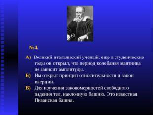 №4. А) Великий итальянский учёный, ёще в студенческие годы он открыл, что пер