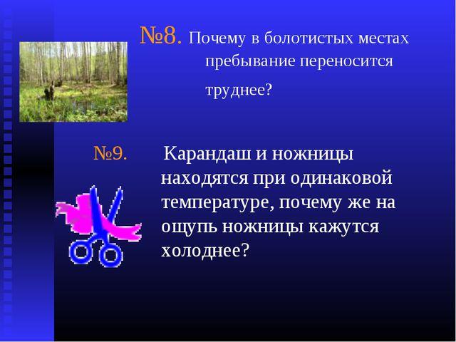 №8. Почему в болотистых местах пребывание переносится труднее? №9. Карандаш и...