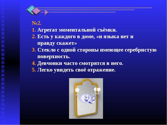 №2. 1. Агрегат моментальной съёмки. 2. Есть у каждого в доме, «и языка нет и...