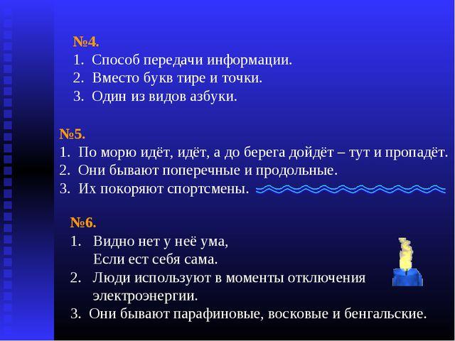 №4. 1. Способ передачи информации. 2. Вместо букв тире и точки. 3. Один из ви...