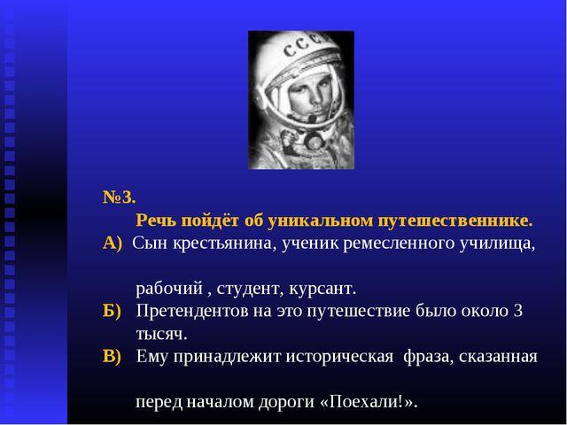 №3. Речь пойдёт об уникальном путешественнике. А) Сын крестьянина, ученик рем...