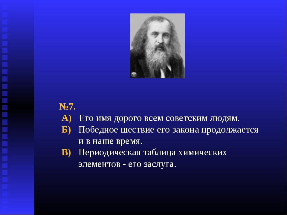 №7. А) Его имя дорого всем советским людям. Б) Победное шествие его закона п...