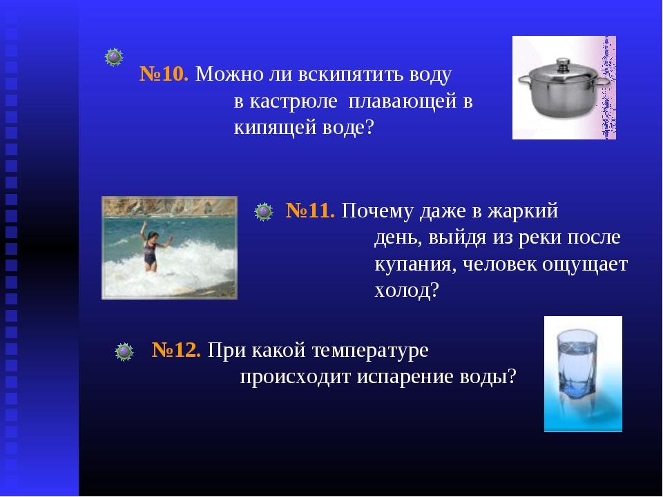 №11. Почему даже в жаркий день, выйдя из реки после купания, человек ощущает...