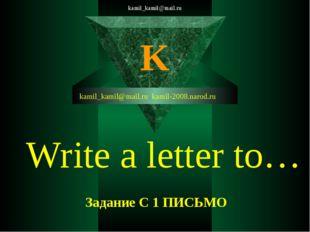kamil_kamil@mail.ru Write a letter to… kamil_kamil@mail.ru kamil-2008.narod.r