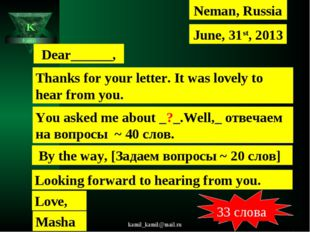 kamil_kamil@mail.ru K Kamil Neman, Russia June, 31st, 2013 Dear______, Thanks