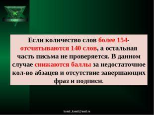 kamil_kamil@mail.ru K Kamil Если количество слов более 154- отсчитываются 140