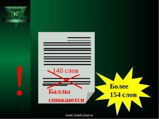 kamil_kamil@mail.ru K Kamil Более 154 слов Баллы снижаются ! Kamil 140 слов k