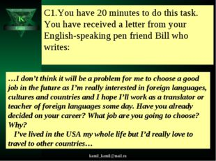 kamil_kamil@mail.ru K Kamil С1.You have 20 minutes to do this task. You have