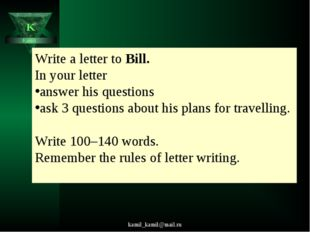 kamil_kamil@mail.ru Write a letter to Bill. In your letter answer his questio