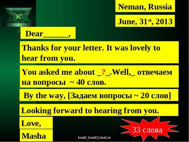 kamil_kamil@mail.ru K Kamil Neman, Russia June, 31st, 2013 Dear______, Thanks...