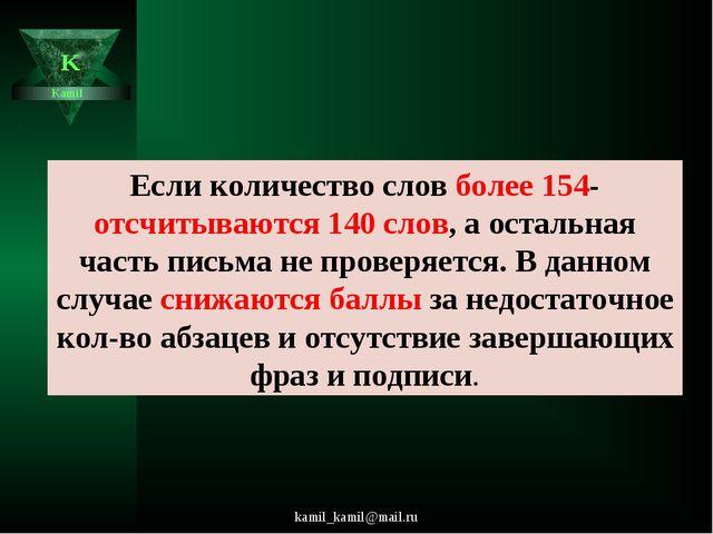 kamil_kamil@mail.ru K Kamil Если количество слов более 154- отсчитываются 140...