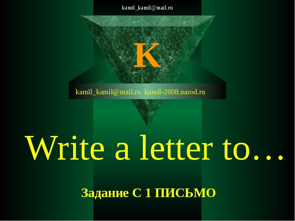 kamil_kamil@mail.ru Write a letter to… kamil_kamil@mail.ru kamil-2008.narod.r...