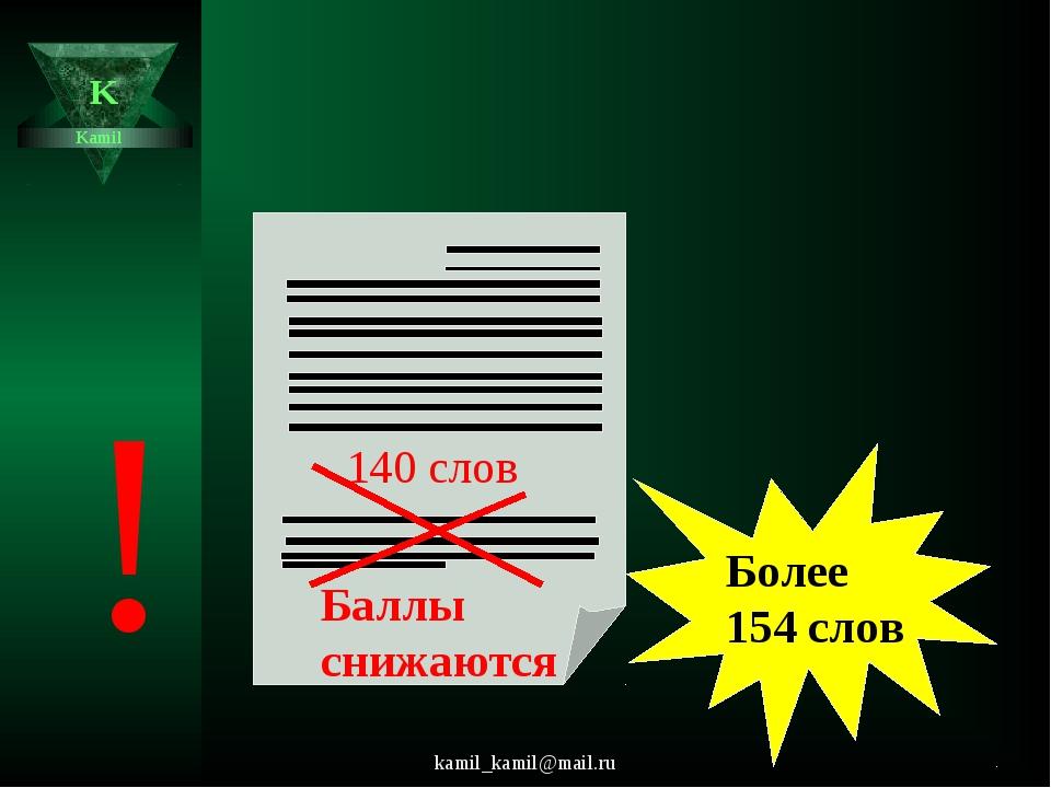 kamil_kamil@mail.ru K Kamil Более 154 слов Баллы снижаются ! Kamil 140 слов k...