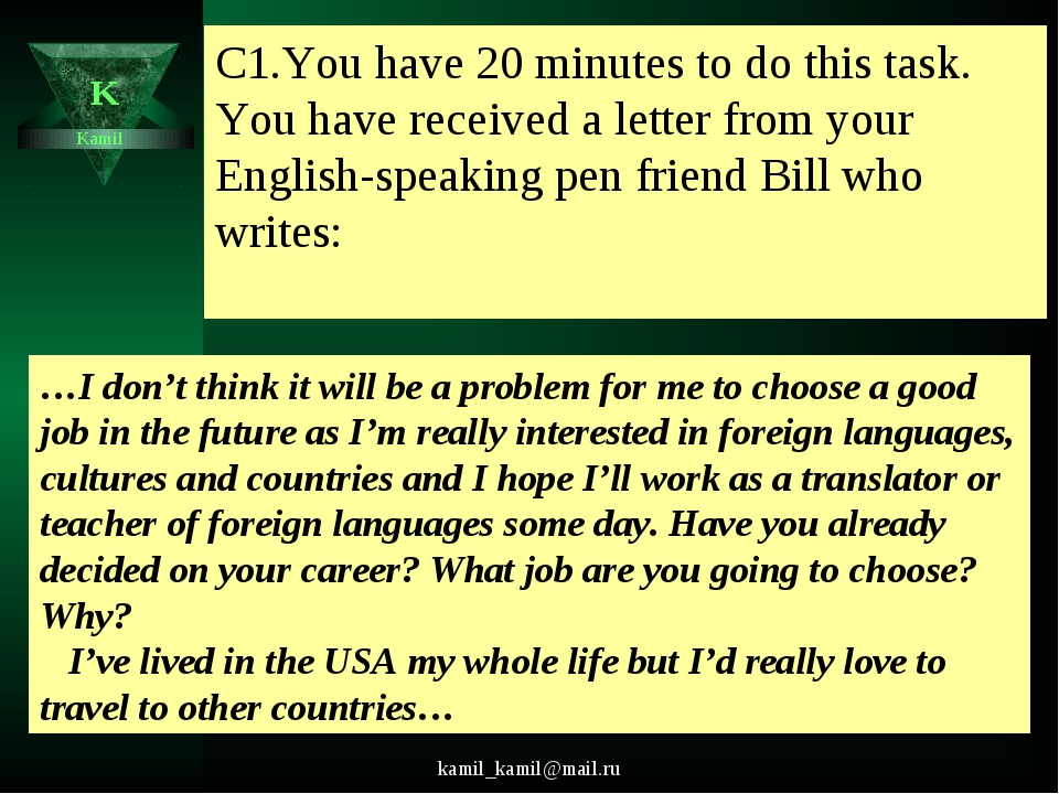 kamil_kamil@mail.ru K Kamil С1.You have 20 minutes to do this task. You have...