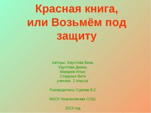Красная книга, или Возьмём под защиту Авторы: Хаустова Вика, Хаустова Диана,