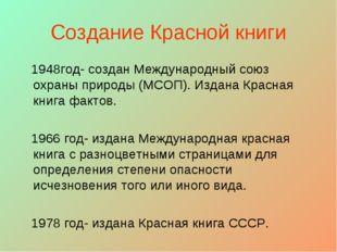 Создание Красной книги 1948год- создан Международный союз охраны природы (МСО