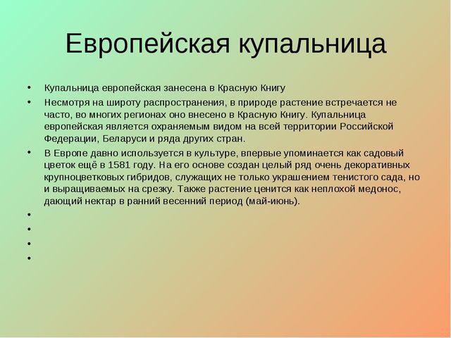 Европейская купальница Купальница европейская занесена в Красную Книгу Несмот...