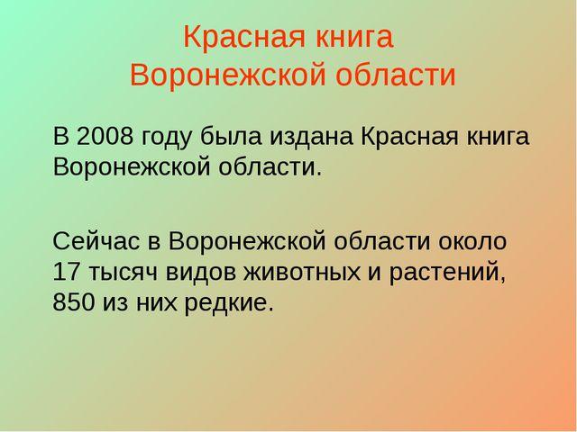 Красная книга Воронежской области В 2008 году была издана Красная книга Ворон...