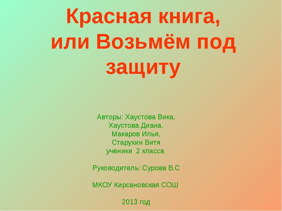 Красная книга, или Возьмём под защиту Авторы: Хаустова Вика, Хаустова Диана,...
