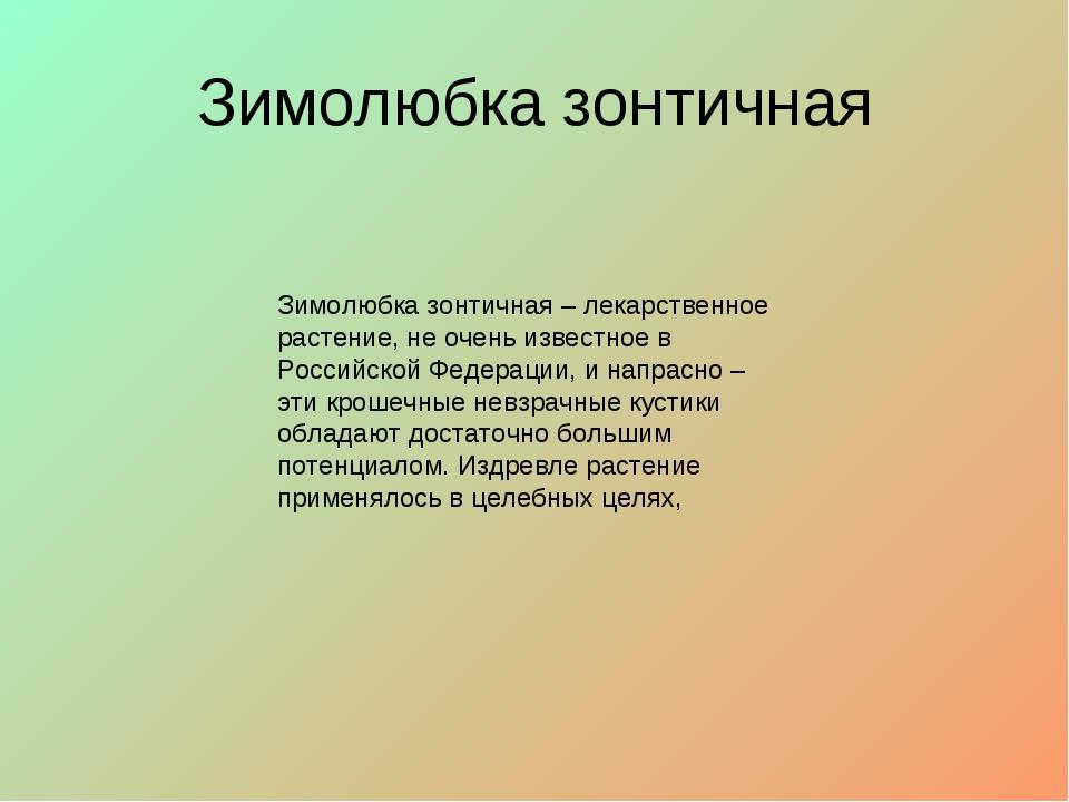 Зимолюбка зонтичная Зимолюбка зонтичная – лекарственное растение, не очень из...
