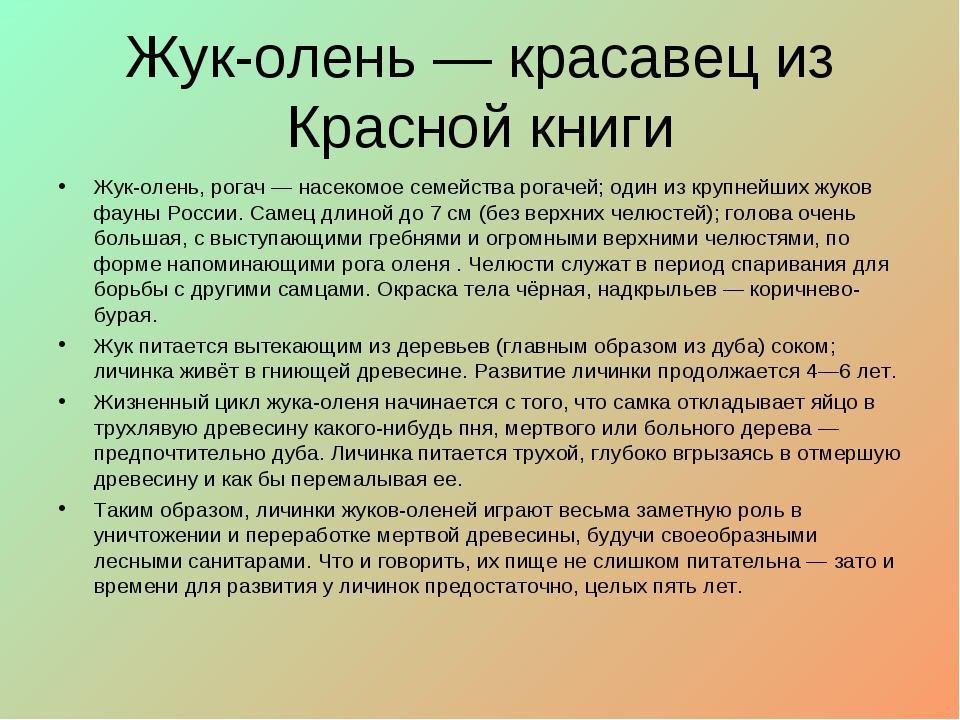 Жук-олень — красавец из Красной книги Жук-олень, рогач — насекомое семейства...