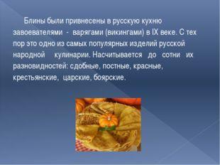 Блины были привнесены в русскую кухню завоевателями - варягами (викингами) в