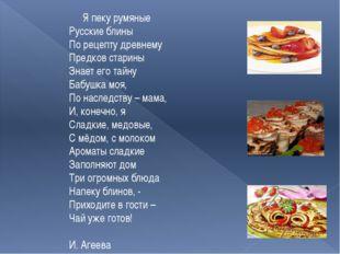 Я пеку румяные Русские блины По рецепту древнему Предков старины Знает его т