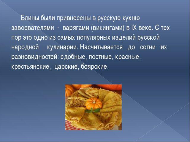 Блины были привнесены в русскую кухню завоевателями - варягами (викингами) в...