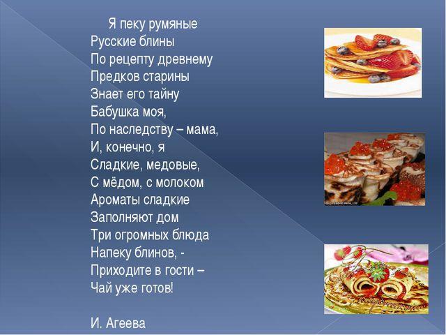 Я пеку румяные Русские блины По рецепту древнему Предков старины Знает его т...