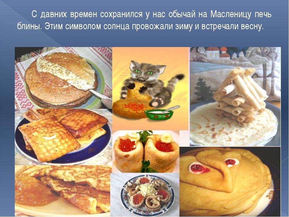 С давних времен сохранился у нас обычай на Масленицу печь блины. Этим символ...