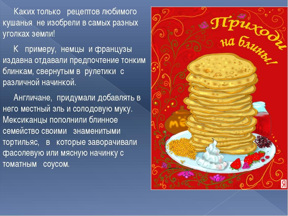 Каких только рецептов любимого кушанья не изобрели в самых разных уголках зе...