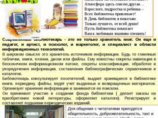 Современный библиотекарь - это не только хранитель книг. Он еще и педагог, и
