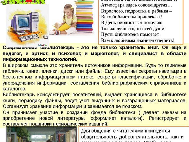 Современный библиотекарь - это не только хранитель книг. Он еще и педагог, и...