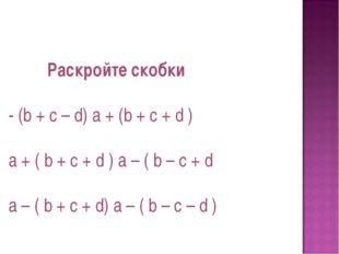 Раскройте скобки - (b + c – d) a + (b + c + d ) a + ( b + c + d ) a – ( b –