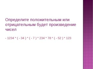 Определите положительным или отрицательным будет произведение чисел - 1234 *