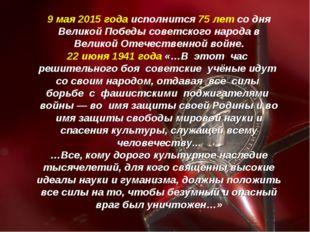 9 мая 2015 года исполнится 75 лет со дня Великой Победы советского народа в В