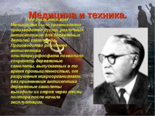 Под руководством Мельникова было организовано производство дуста, различных
