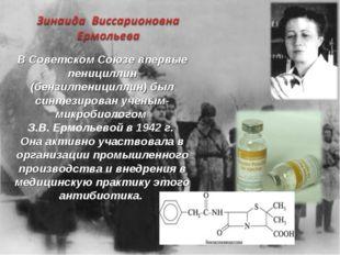 . В Советском Союзе впервые пенициллин (бензилпенициллин) был синтезирован уч