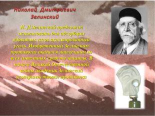 Н. Д.Зелинский предложил использовать для адсорбции ядовитых газов активирова