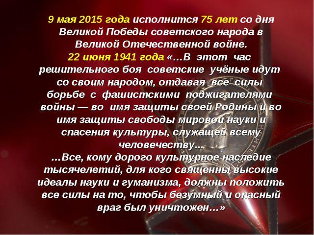 9 мая 2015 года исполнится 75 лет со дня Великой Победы советского народа в В...