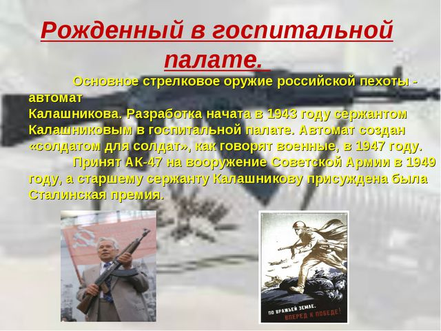 Рожденный в госпитальной палате. Основное стрелковое оружие российской пехо...